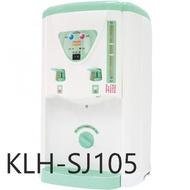 Kolin歌林溫熱開飲機KLH-SJ105