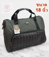 กระเป๋าเดินทาง POLO 18 นิ้ว รุ่น P4