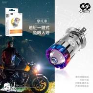 2L59【摩托車遠近一體式魚眼大燈】專利透鏡 散熱快 壽命長 LED芯片 光型勻稱 二年保固 卡西堤|BuBu車用品