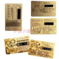 台灣製防疫小物金箔額溫檢測卡 Q版神明媽祖耳溫槍造型額溫卡 感溫片額溫測量卡體溫檢測卡 非醫療用品器材 可客製化廣告名片
