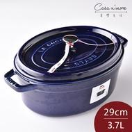【法國Staub】橢圓形琺瑯鑄鐵鍋 湯鍋 燉鍋 炒鍋 29cm 4.2L 深藍 法國製