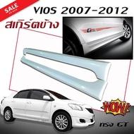 เกิร์ตข้าง สเกิร์ตข้างรถยนต์ VIOS 2007 2008 2009 2010 2011 2012 ทรง GT (งานดิบไม่ทำสี)