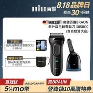 【德國百靈BRAUN】新升級三鋒系列電鬍刀3050cc+電動牙刷D12N(超值雙享組)