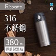 【RICO 瑞可】不鏽鋼#316高真空彈跳保溫杯(380ml)SPA-380 兩色