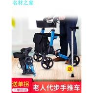 (名材之家)老人助行器手推車鋁合金可坐助步器輕便代步車老年購物車簡易輪椅
