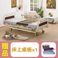 【康元】三馬達日式醫療電動床B630A(贈品:床上桌板x1)