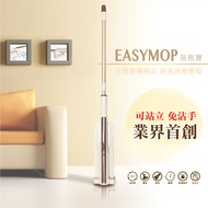 【易拖寶EasyMop】360度免沾手可站立乾濕平板拖把