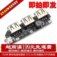 3USB 移動電源電路板 5V2.1A升壓模組/DIY充電寶電路/18650鋰電池