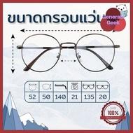 #แว่นสายตาสั้น #เลนส์กรองแสง-กรอบแว่นสีทอง ราคาถูก 250บาท ใครยังไม่ลอง ถือว่าพลาดมาก !! Generals Geek