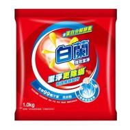 白蘭強效除蹣過敏洗衣粉1kg【康是美】