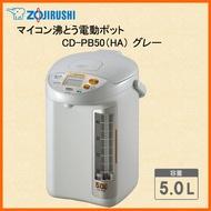 【世界門-日本代購代標】日本 象印 ZOJIRUSHI 5公升 電熱水瓶 CD-PB50 5L