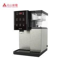 【元山】觸控式濾淨溫熱開飲機(YS-826DW)
