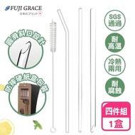 【FUJI-GRACE】SGS認證加厚耐熱環保玻璃吸管四入組(共1盒)