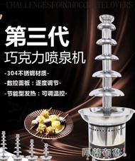 巧克力融化機 5層商用巧克力噴泉機 朱古力火鍋機熱巧克力噴淋塔瀑布機