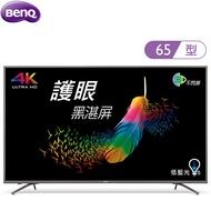 【送國際14吋立扇】BenQ   明碁 F65-710 電視 65吋 親子智慧護眼大型液晶 4K HDR