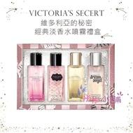 【彤彤小舖】Victoria's secret 維多利亞的秘密 香水噴霧禮盒 75ml *4 VS原裝禮盒