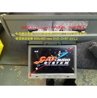 弘群專改音響 納智傑  Luxgen  7  MPV 原廠9,2吋 吸頂液晶螢幕 80480 原廠件有料號2組av