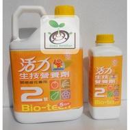 5Kg農友牌台肥生技複合營養劑活力二號