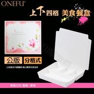 上下四格便當盒[單條][整箱] 免洗餐具 紙便當盒 外帶盒 紙盒 免洗餐盒 ONEFU購物網