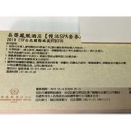 [團購大批發]期限20200531礁溪長榮鳳凰酒店 慢活SPA(假日+200)