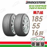 【BRIDGESTONE 普利司通】ECOPIA NH100 小資族專用神省輪胎_兩入組_185/55/16(NH100)