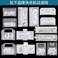 Panasonic various washing machine filter mesh washing machine filter mesh bag washing machine garbage filter bag washing machine accessories