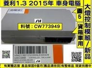 中華 MCGIC 菱利 1.3 車身電腦 (勝弘汽車) CW773949 大燈 方向燈 雨刷 中控 控制模組 維修