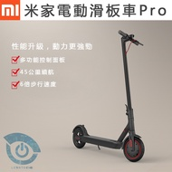 2019新品 小米米家 電動滑板車Pro版 小米電動滑板車 保固