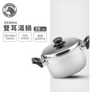 ZEBRA 斑馬牌 6M28 雙耳湯鍋 28cm / 7.3L / 304不銹鋼 / 湯鍋
