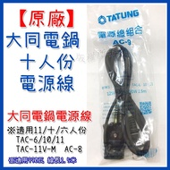 【原廠】大同電鍋 電源線 電鍋線1.5米 TAC-6/10 AC-9 六/十人份電鍋電源線 10人份 台灣製