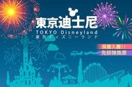 日本-東京迪士尼一日電子門票