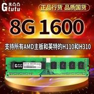 光凸凸 DDR3 1600 8G 16G臺式機內存條兼容4G H110  AMD專用1333