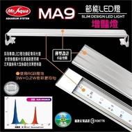 微笑的魚水族☆台灣MR.AQUA-水族先生【MA9 節能LED跨燈 增艷燈 1尺/1.5尺/2尺/3尺/4尺】