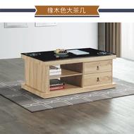 IHouse-H45型橡木3.5尺大茶几