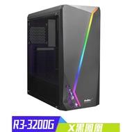 X黑鳳凰機 AMD R3-3200G/A320M/D4 4G/120G SSD/VEGA 8 DIY套裝主機
