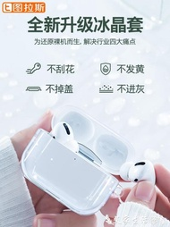 圖拉斯 AirPods Pro保護套AirPodsPro透明軟pro3硅膠2代airpodpro殼Airpod三 熱賣單品