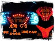 三陽 5代 五代 6代 六代 G6 悍將 FIGHTER 125 150 移植 重機 R3 LED 導光尾燈 導光 尾燈