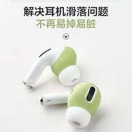 蘋果airpodspro耳帽airpods3保護套防滑運動防掉三代無線藍牙耳機防丟保護殼耳塞薄硅膠軟殼套Pro防塵貼配件