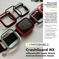 [Apple Watch 6 - SE] เคส Rhinoshield CrashGuard NX Apple Watch Series SE - 6 - 5 - 4 รุ่น 44 mm
