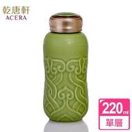 【乾唐軒】馬卡龍單層一手瓶220ml(如意/抹茶綠)
