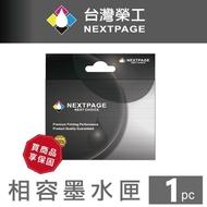 【NEXTPAGE 台灣榮工】EPSON NO.82N /T112150 黑色相容墨水匣(適用 R270/R290/RX590/RX690)