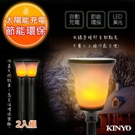 【KINYO】太陽能LED庭園燈系列-仿真火把式 GL-6032 光感應開/關(2入組)