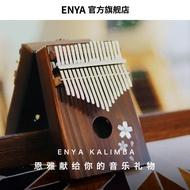 恩雅/enya卡林巴拇指琴初學者17音kalimba卡靈巴入門學生女手指琴