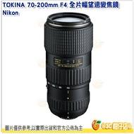 送鏡頭袋 TOKINA AT-X 70-200mm F4 PRO FX 全片幅望遠變焦鏡 適用 Nikon 70-200 公司貨