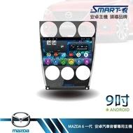 【SMART-R】馬自達 MAZDA6 一代  9吋安卓 2+32 Android 主車機 - 第二代入門四核心 T1