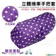【Osun】MIT防水防風防曬立體機車手把套(魅紫星點/CE-229)