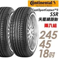 【Continental 馬牌】ContiSportContact 3 SSR 失壓續跑輪胎_二入組_245/45/18(CSC3SSR)