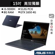 ASUS 華碩 VivoBook F571GT F571GT-0631K9300H 15吋 筆電 黑