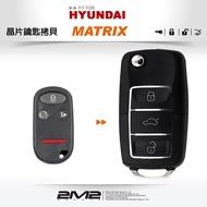 【汽車鑰匙職人】HYUNDAI MATRIX 現代汽車 遙控器 升級摺疊鑰匙拷貝 開鎖
