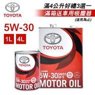 【TOYOTA】日本原廠機油 SN CF 5W30 (1L/4L) GF5-goodcar168
